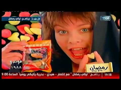 رمضان بتاع زمان الحلقة 11 من أقوى برامج وإعلانات رمضان زمان Youtube Cereal Pops Pops Cereal Box Radio