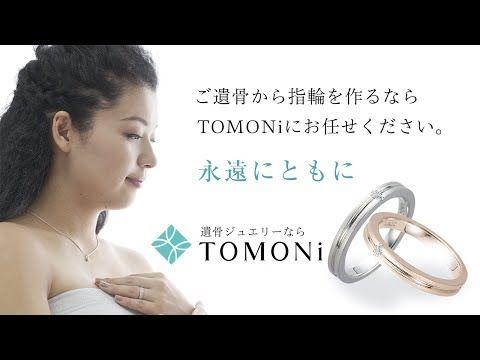 Tomoni トモニ とはメモリアルジュエリーの総合ブランドです 大切な人 大切なペットのご遺骨やご遺髪から作成したジュエリーをご提供いたします ダイヤモンドはスイスの職人の手で ジュエリーは日本屈指の歴史ある工場の職人の手で 手作業によってひとつひとつ丹精