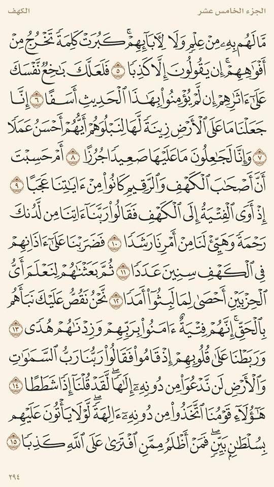 سوره الكهف Quran Verses Noble Quran Quran