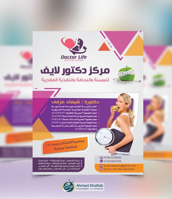 تصميم فلاير دكتور لايف On Behance Graphic Design Advertising Diet And Nutrition Flyer