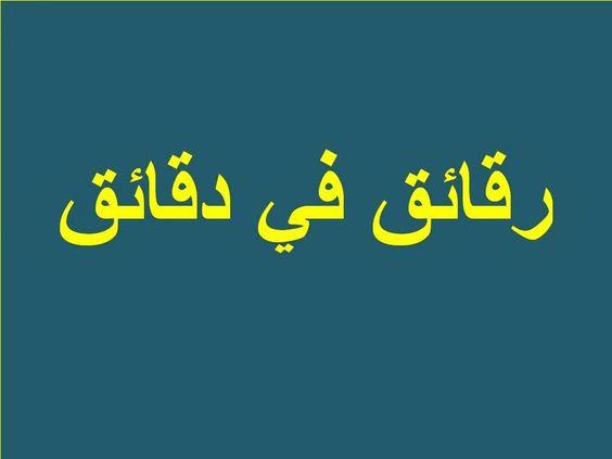 و رقائق في دقائق 3 Company Logo Tech Company Logos Egypt Today
