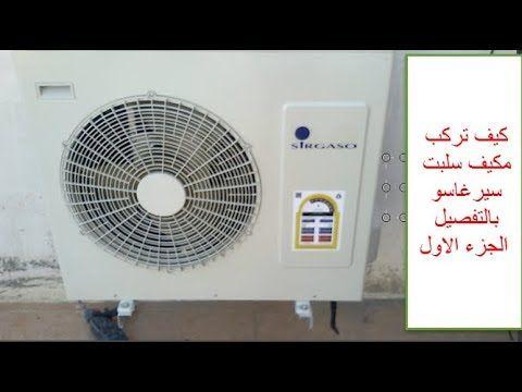 كيف تركب مكيف سبلت سيرغاسو بالتفصيل الجزء Installed Split Siragaso Air C Table Fan Home Appliances