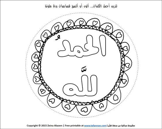 صفحة للتلوين لنشاط وردة الحمد لله Alhamdulellah Coloring Page Islamic Activities For Children Peace Symbol Symbols Free Printables