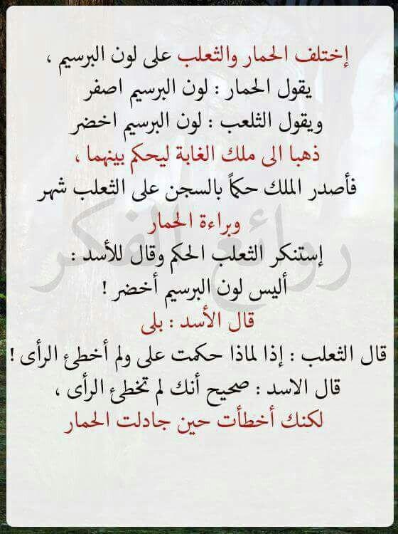5f3d905c6f213906c116546ee4797737 اقوال وحكم   كلمات لها معنى   حكمة في اقوال   اقوال الفلاسفة حكم وامثال عربية