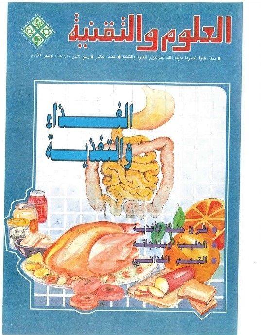 يجب علينا اختيار المنتجات الغذائية التي تغذي أجسامنا ويوجد بعض الأطعمة التي ينصح بتضمينها في وجبات الطعام وهي الحبوب الكاملة الغنية بالألياف Books Search Web