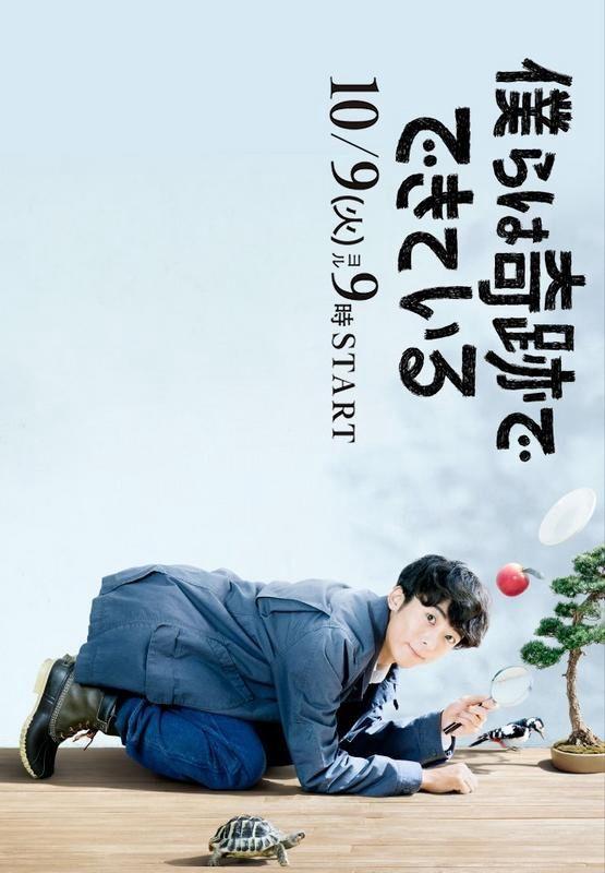 Sinopsis We Are Made Of Miracles Lengkap Drama Jepang Drama Japanese Drama Japanese Movies