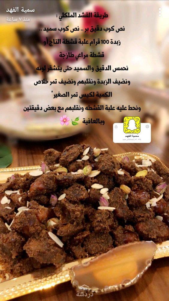 Pin By Cherries Flower On مقتطفات من Snap سمية الفهد Food Desserts Brownie