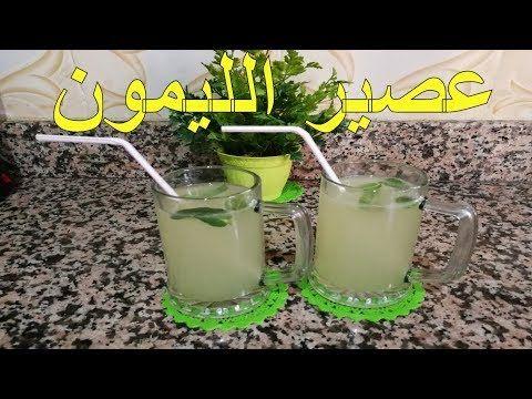 تحضير مركز الليمون عصير الحامض اسهل عصير منعش Citronade Youtube Glass Of Milk Howto