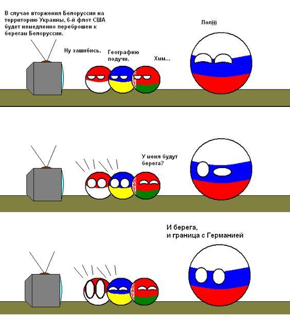 Комикс о берегах Беларуси