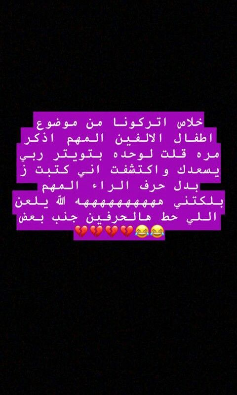 Pin By Rayan Zubedat On Funny Arabic Quotes Funny Arabic Quotes Funny Jokes