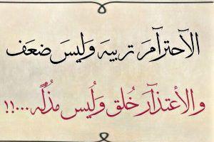 صور عن الاخلاق Morality عبارات راقية عن الاخلاق Words Arabic Calligraphy Arabic