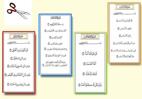 Education De Nos Petits Musulmans Glisser La Fenetre Pour Lire Le Verset Apprendre L Arabe Petit Musulman Versets