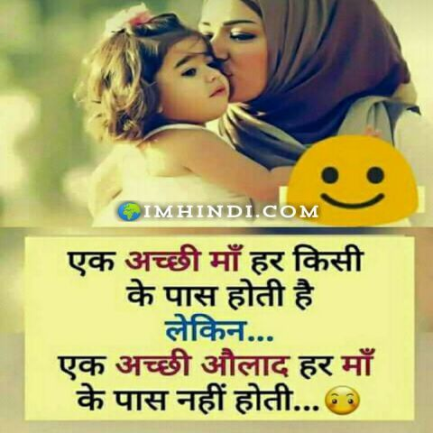 Maa Status In Hindi म प स ट टस Happy Mothers Day Status Mothers Day Status Happy Mother Day Quotes Mothers Love Quotes