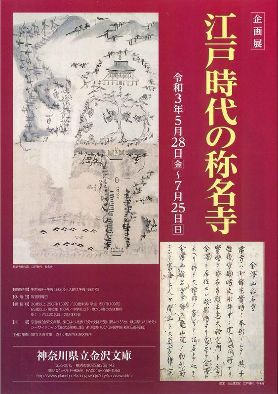 神奈川県立金沢文庫に隣接する称名寺は、国宝「称名寺聖教・金沢文庫文書」という膨大な数の中世の古文書、聖教が伝来したことで有名ですが、このほかにも江戸時代の古文書、聖教をはじめとする史資料が多数残されています。本展覧会では、これまであまり注目されてこなかった江戸時代の資料を読み解きながら、称名寺の組織、経済基盤や他寺院との交流、信仰と修学など、江戸時代の称名寺の姿を復元していきます。また、中世の典籍、古文書や彫刻・絵画などの称名寺に伝来した名宝が、江戸時代にどのように認識され、扱われていたのかを通して、中世に生まれた文化財が江戸時代にはどのような意味を持っていたのかを考えます。
