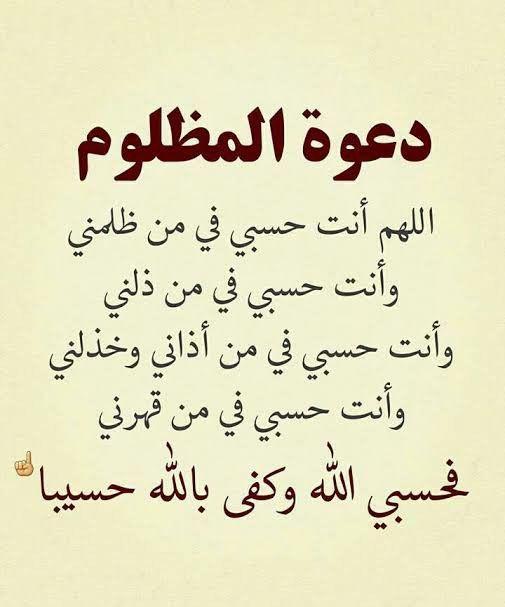 حسبى الله ونعم الوكيل Positive Words Quotes Islamic Love Quotes Islamic Phrases