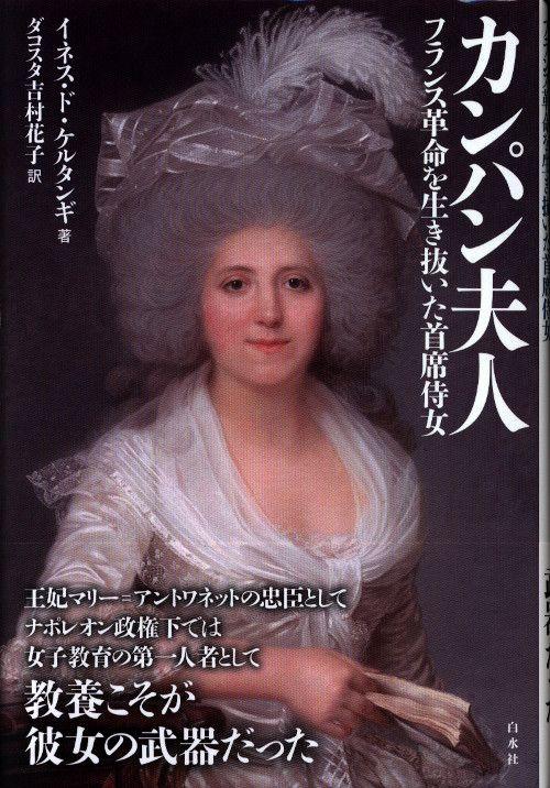 イネス・ド・ケルタンギ 「カンパン夫人 フランス革命を生き抜いた首席侍女」