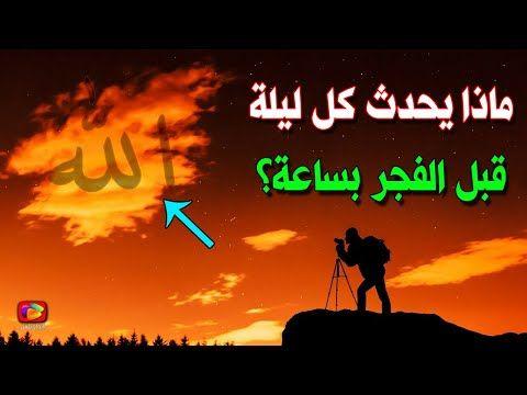 سوف ت ذهل عندما تشاهد ماذا يحدث كل ليلة قبل الفجر بساعة ويغفل عنه معظم المسلمين لن يفوتك بعد اليوم Youtube Movie Posters Poster Movies