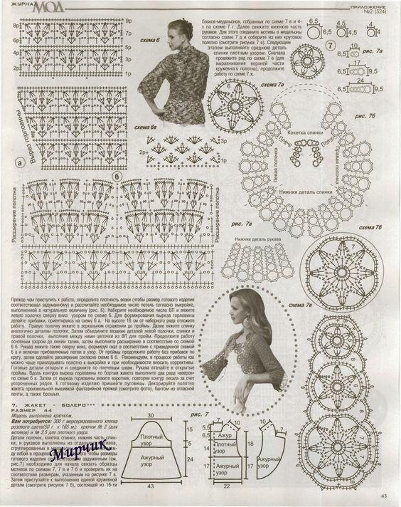 Bolero Circulos 6 Estrellas Patron - Patrones Crochet