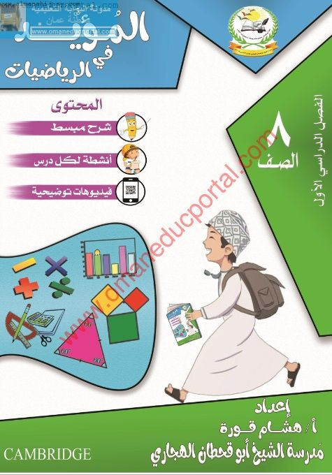 Pin By Mohamed Tech Dz On نشر مقالات Eighth Grade Kids Rugs Kids