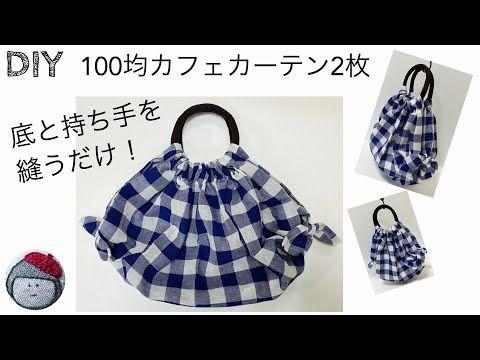 100均カフェカーテン2枚で作る たためないけど可愛いエコバッグ Youtube 手作りの布バッグ 100 均 手芸 ハギレ ハンドメイド