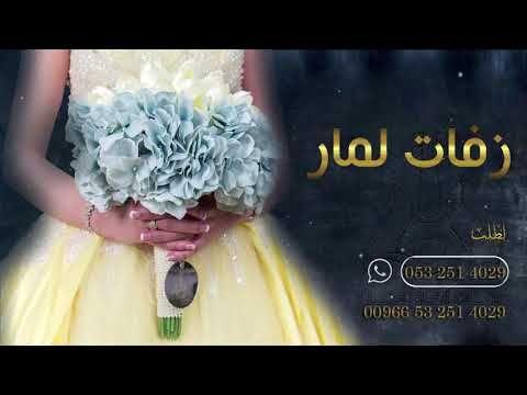 زفة باسم حنين 2019 زفة اقبلي وسعدي كل الحضور تنفيذ بلاسماء Flower Girl Dresses Wedding Wedding Dresses