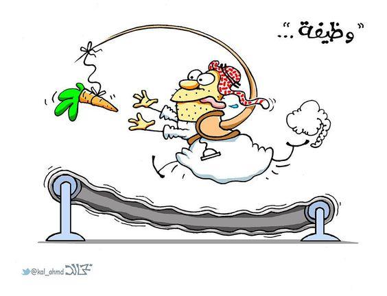 كاريكاتير - خالد أحمد (السعودية)  يوم الخميس 25 ديسمبر 2014  ComicArabia.com  #كاريكاتير