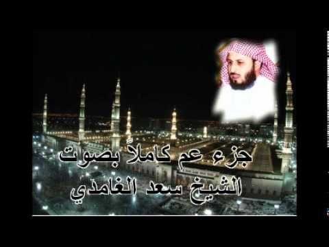 جزء عم كامل بصوت الشيخ سعد الغامدي Juz Amma By Saad Al Ghamdi Youtube Learning Videos