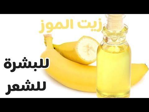 زيت الموز الفوائد العظيمة للشعر والبشرةكيف تصنعيه بنفسك Youtube Hand Soap Bottle Hand Soap Soap Bottle