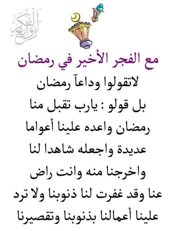 Pin By فلسطينية ولي الفخر On هل هلالك يا شهر الخير Lias Arabic Calligraphy Calligraphy