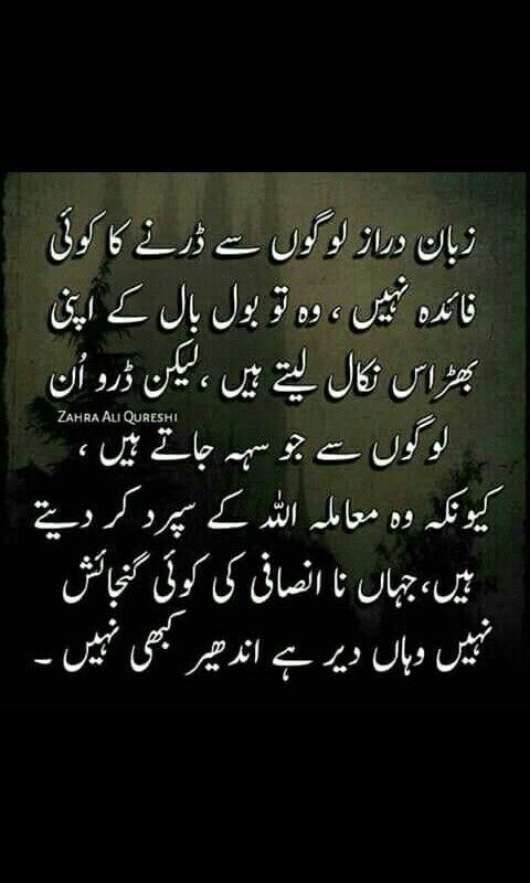 True Urdu Quotes Images Daily Inspiration Quotes Urdu Quotes