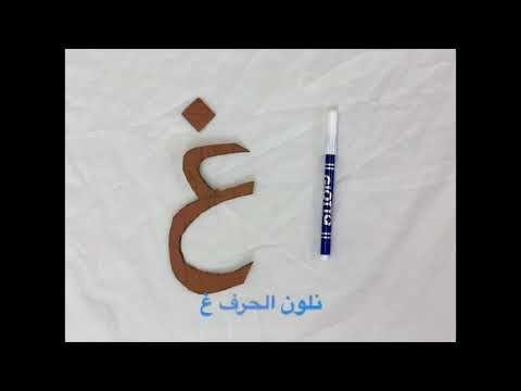 نشاط حرف غ Learn Arabic Alphabet Learning Arabic Learning