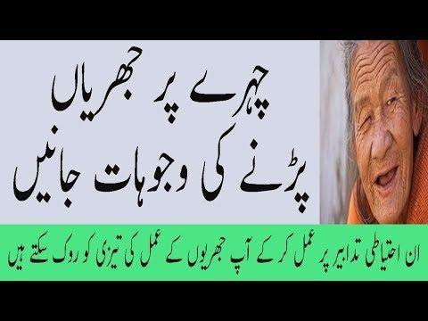 Face Wrinkle Reason In Urdu Chehre Ki Jhuriyan Ki Wajah Aur Ilaj Jhuriya Face Wrinkles Face Wrinkle
