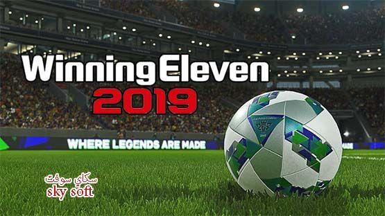 تحميل لعبة كرة القدم Winning Eleven 2019 Apk بدون نت للاندرويد