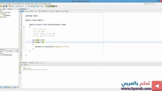 الدرس السادس شرح جافا مع برنامج Netbeans عبارة If الشرطية مع المعاملات المنطقية Screenshots