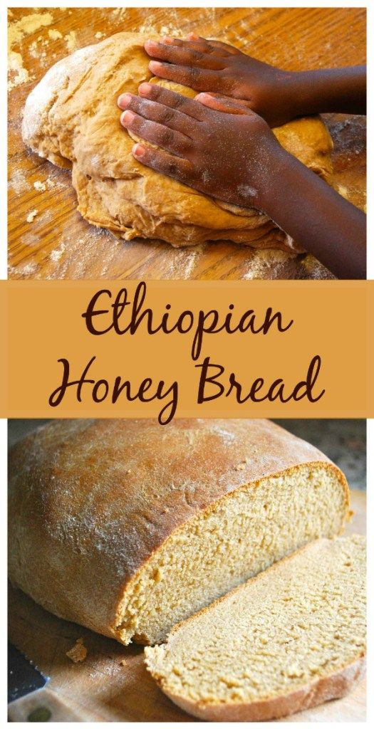Ethiopian Honey Bread- I love to make bread with my kids, and this slightly sweet and chewy bread from Ethiopia is the perfect snack to enjoy. Pairs well with the children's book: Best Beekeeper of Lalibela!