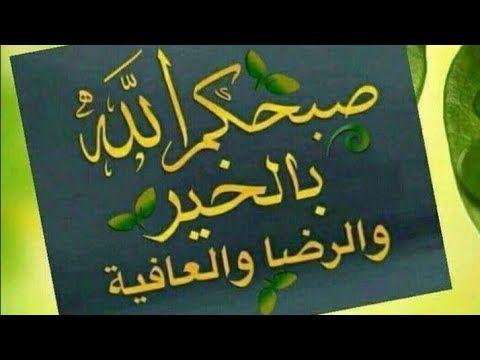 صباحيات أذكار الصباح دعاءالصباح صباح الخير حالات واتس رؤؤؤعه Youtube Youtube
