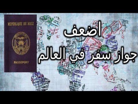 اضعف جواز سفر في العالم ترتيب جوازات السفر في العالم 2019 Book Cover World Passport