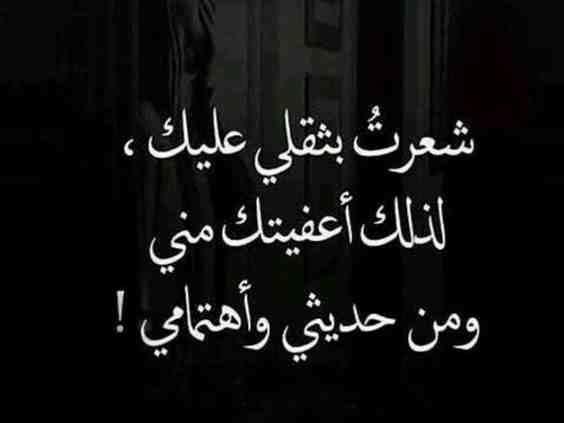 اقتباسات حكم أقوال فيسبوك خلفيات شعرت بثقلي عليك فأعفيتك مني Words Quotes Arabic Love Quotes Love Words