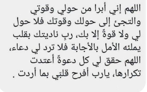 Pin By أبو محمد On الدعاء In 2021 Math Arabic Calligraphy Math Equations