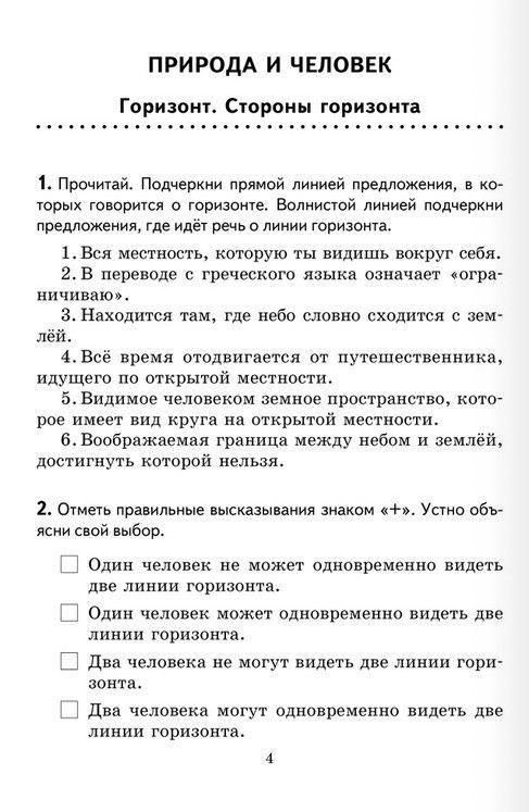 Человек и мир 11 класс учебник развёрнутый план