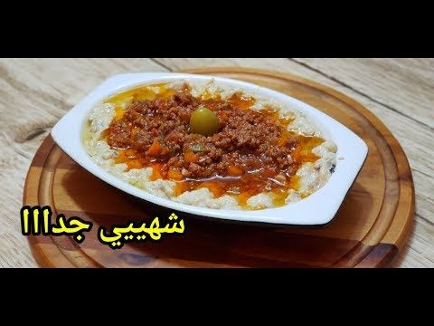 متبل باذنجان مشوي تركي تاع سخانة سريع و بنين بزاف Youtube Recipes Food Soup