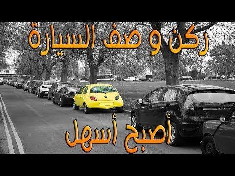 تعليم قيادة السيارات للمبتدئين ركن و صف السيارة موازي الرصيف بمحاولة واحدة ناجحة عربيتي لوجان Youtube Youtube Car Vehicles