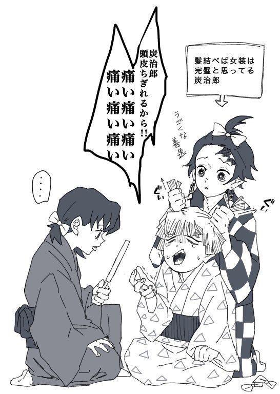 きめつのやいば イラスト漫画