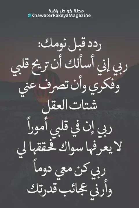 Pin By فلسطينية ولي الفخر On نوم العوافي واحلام سعيدة Calligraphy Arabic Calligraphy Arabic