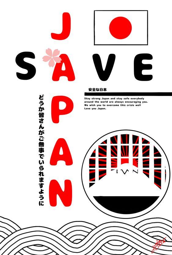#saveJapan #japan #hagibis #typhoonhagibis