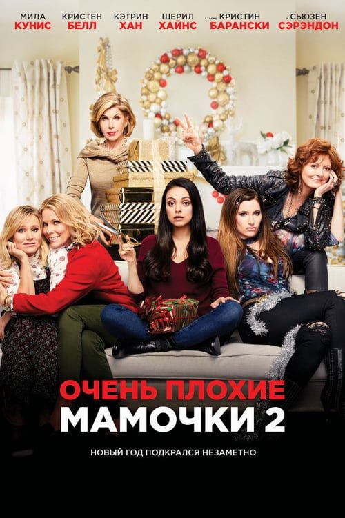 Watch A Bad Moms Christmas 2017 Movie Hd Online Free Download Dvdrip