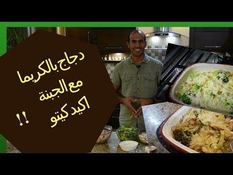 كيتو دايت دجاج بالكريما و اليمون مع الجبنة الدهون اللي فيها بتشبعك و اكيد بتنحفك Youtube Keto