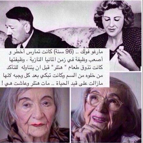 هتلر Quotes By Famous People Funny Arabic Quotes Funny Joke Quote