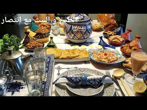 مائدة إفطار رمضانية بافكار مغربية تقليدية متنوعة و شهية Youtube Ramadan Table Settings