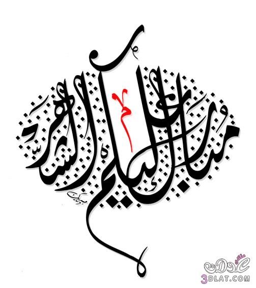Pin By Ahmed Alabdullah On مخطوطات رمضان Calligraphy Arabic Calligraphy Arabic